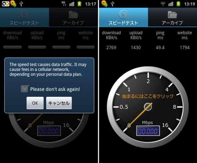 トラフィックモニター:警告画面(左)測定結果画面(右)