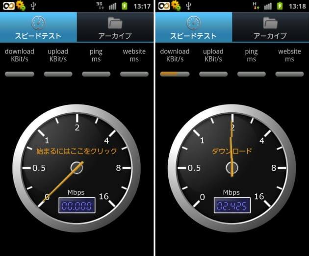 トラフィックモニター:スピードテスト画面(左)測定中の画面(右)