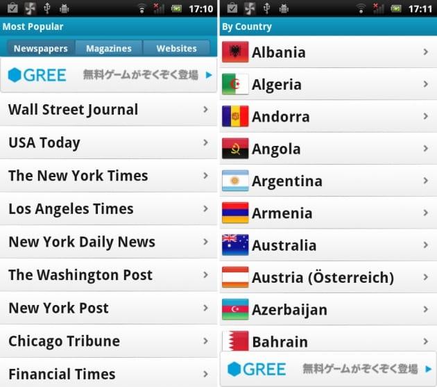 World NEWSpapers:約70カ国6000紙以上の世界のニュースを読むことができる。日本発の英語ニュースで語学を鍛えることも可能
