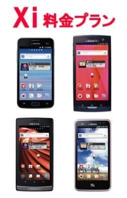Xi対応Androidスマートフォンの料金プラン