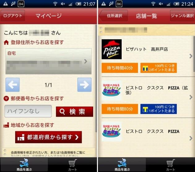 出前館:店舗は郵便番号or地域から検索可能(左)配達可能店舗の一覧を表示(右)