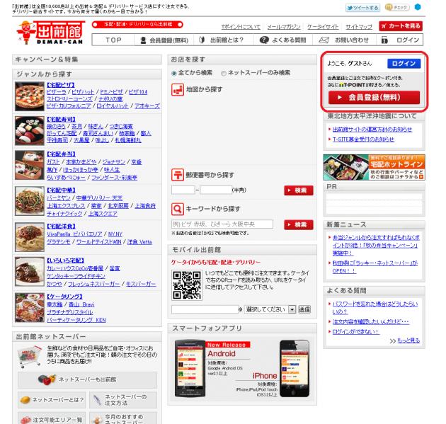 出前館:WebサイトのTOP画面