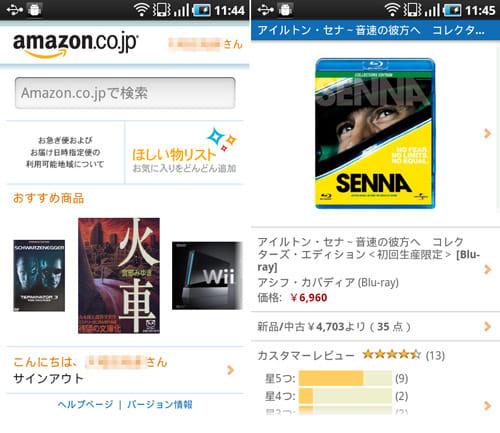 Amazon.co.jp:メニューから、カートの中身やほしい物リストの確認も簡単。口コミ情報も確認できる