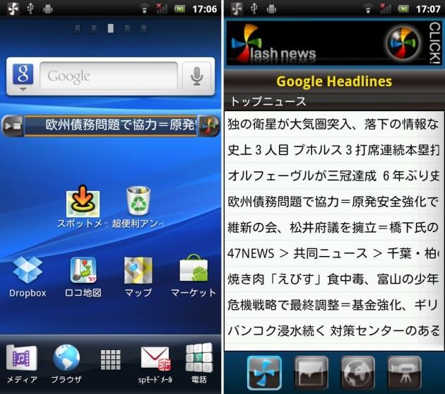 フラッシュニュース for Android:流れる文字情報による電光掲示板式のニュースを待ち受け画面に表示。全記事の閲覧も可能
