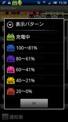 BatteryBar 日本語版