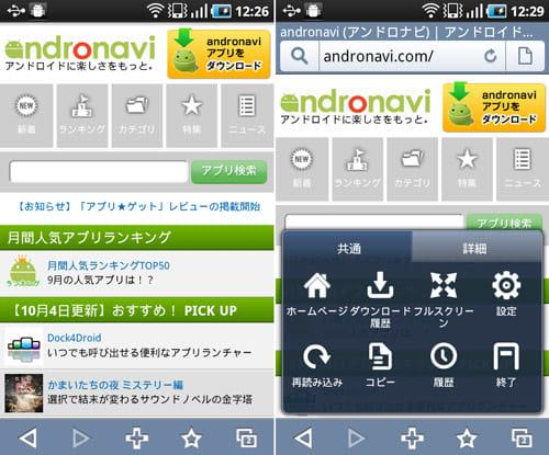 Boat Browser Mini:設定項目も豊富なので、非常に使い勝手の良いブラウザアプリ