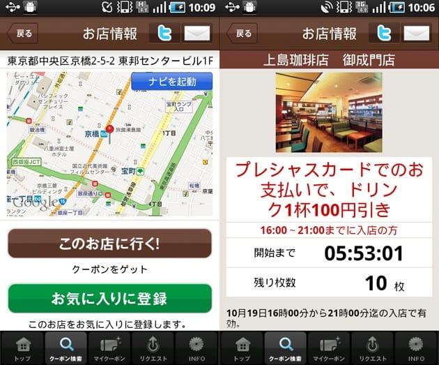上島珈琲店・珈琲館:時限クーポンなので、見つけたら必ずゲットしておこう!(左)クーポンを取得できる残り時間が表示される(右)