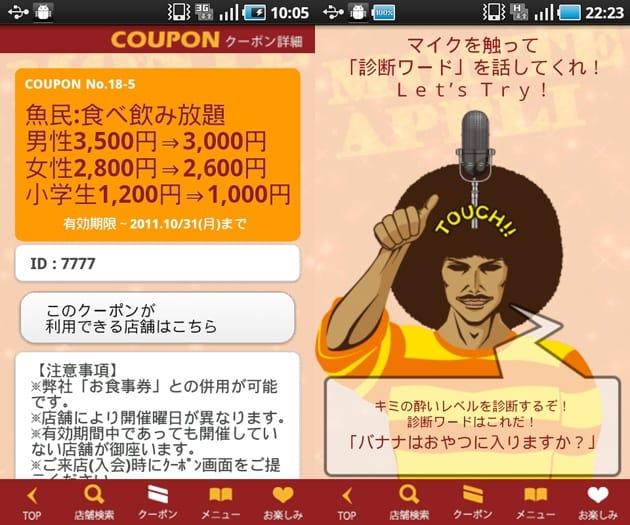 (株)モンテローザ公式アプリ:飲み会などにとっても役立つクーポン(左)場を盛り上げてくれるゲームも搭載(右)