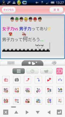 Decotter(デコメが使えるかわいいツイッターアプリ)