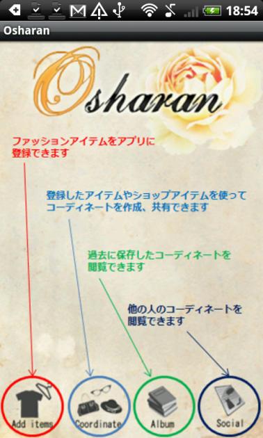ファッションコーディネート共有 Osharan:基本画面