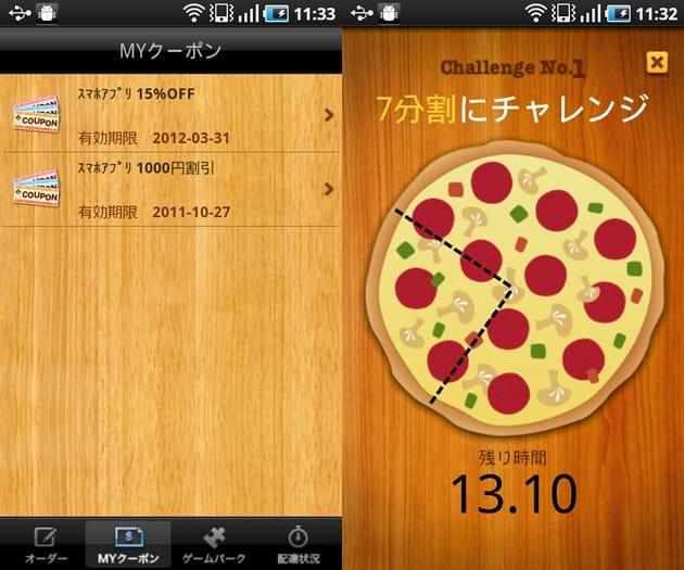 Domino's App - 宅配ピザのドミノ・ピザ:スマートフォンユーザ限定のクーポン(左)ミニゲームでポイントをゲットしよう(右)