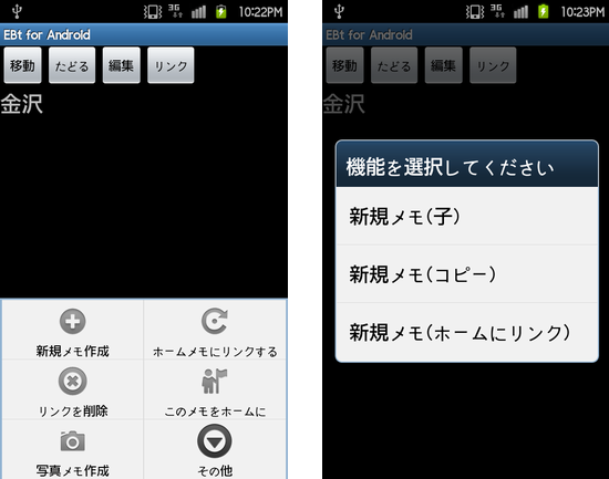 EBt for Android:テキストと画像の2つの方法でメモ情報を登録