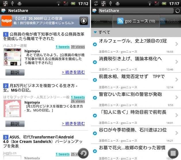 NetaShare(Googleリーダー / RSS):オフラインで利用可能なリーダーアプリ。最大で1000件の情報を事前ダウンロードして保持
