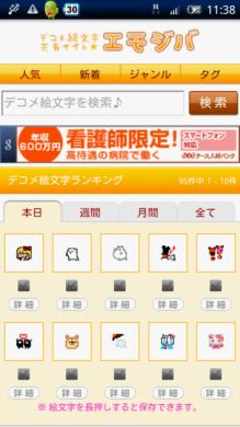 エモジバ☆完全無料でデコメ絵文字取り放題 デコメ絵文字アプリ