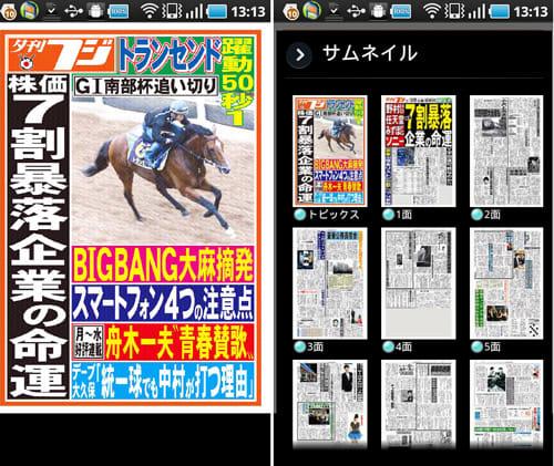 夕刊フジ:紙面の拡大・縮小はピンチイン・アウト操作で自由自在。ページ送りは左右にフリックでできる