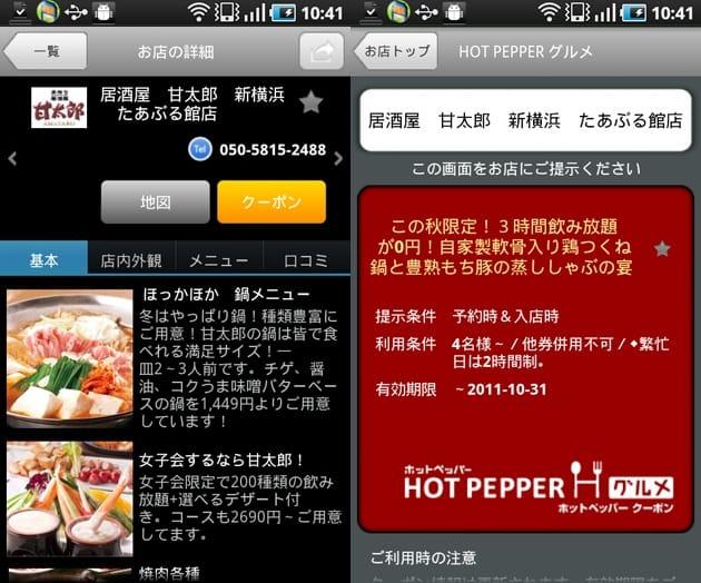 ホットペッパー グルメ:口コミ、外観などさまざまなお店情報が見られる(左)クーポンもしっかりゲットしよう(右)