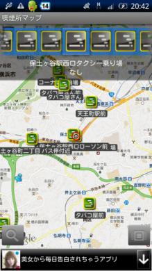 喫煙所マップ