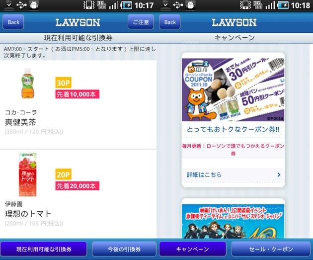 LAWSON:商品の引換券は枚数限定なのでお早めに(左)キャンペーン情報なども確認できる(右)