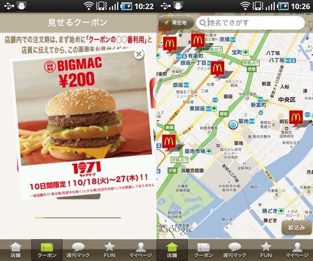 マクドナルド公式アプリ:見せるクーポンは、本当に店員さんに画面を見せるだけ(左)周辺の店舗検索もできる(右)