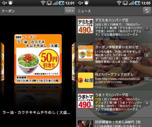 【公式】松屋フーズクーポンアプリ:クーポンを選んで、画面を見せるだけ(左)松屋のニュースなども見られる(右)