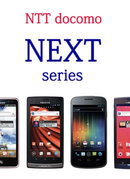 【NTTドコモ】2011冬春モデルを比較(3)NEXTシリーズ、4つのポイントから見るおすすめ端末はコレだ!