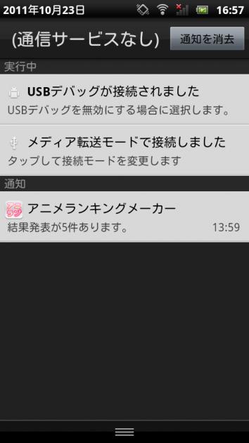 アニラン: 通知領域をタップすると、アプリが起動する