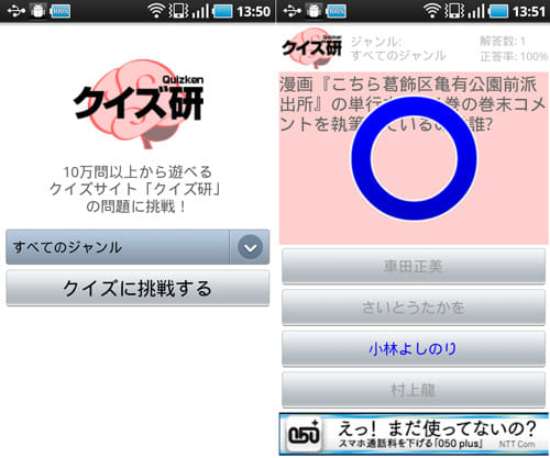 クイズ研:ひたすらクイズに答えていくシンプルなアプリ。気軽に楽しもう