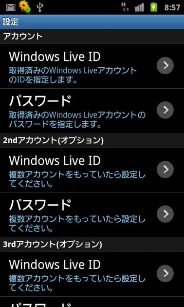 sorami-skydrive Beta:アカウント設定画面