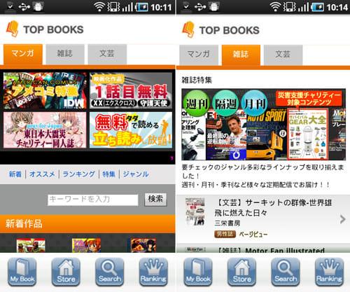 TOP BOOKS:書籍はマンガ、雑誌、文芸のカテゴリに分類。特集やランキングなどから、読みたい書籍を見つけることもできる