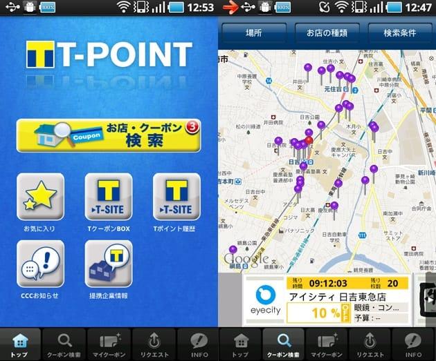 Tポイント:クーポンを探す場合は「お店・クーポン検索」を使おう(左)周辺地域のTポイント提携先店舗が地図上に表示される(右)