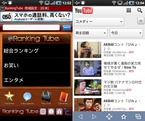 RankingTube:動画ジャンルがカテゴリ分け表示されているので、検索の手間が大幅に省ける
