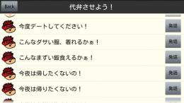 吉田の代弁:代弁させよう!画面