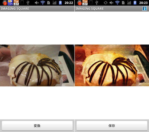 IMAGING SQUARE:変換元の画像選択(左)油彩を選択後の画像(右)