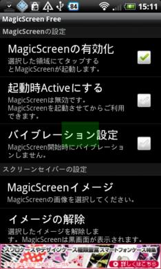 瞬間スクリーンロック!MagicScreen-Free