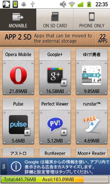 App 2 SD (move app to SD):タブ分けされた見やすい画面