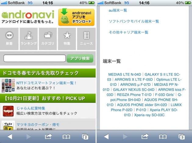 iPhoneのブラウザ「Safari」画面