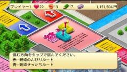人生ゲーム2011:どんな人生が待っている?