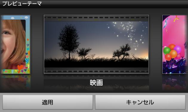 アプリには様々なテーマを用意。映画はフィルムのような枠が付き、横長の映像になる