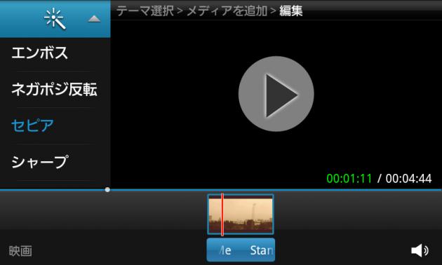 動画をセピア色に変更するなど、様々な映像効果をつける事ができる