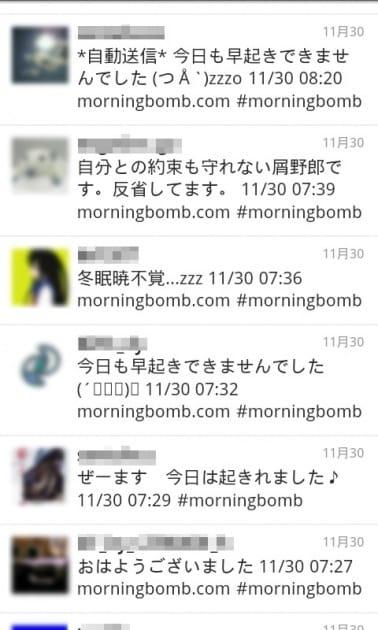 MorningBomb:起きレポ、反省文のツイート画面