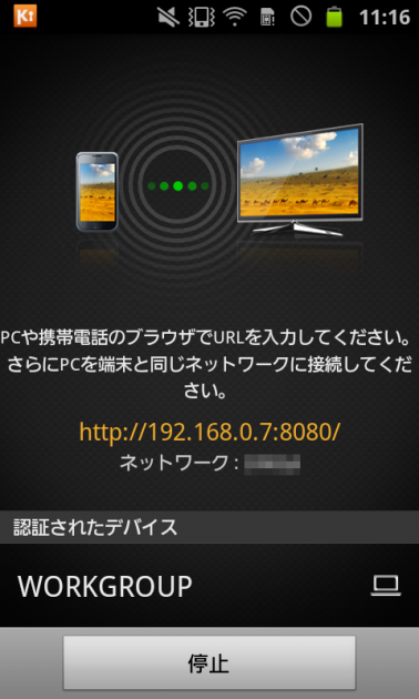 Kies Airを起動すると接続するためのアドレスが表示される