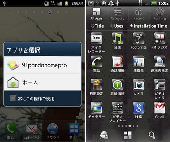 91 Pandahome Pro:ホームに設定(左)ドロワー画面(右)