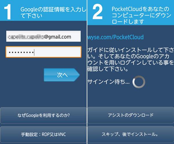 PocketCloud リモートデスクトップ RDP/VNC:Googleアカウントを入力して、PCでもソフトをインストール