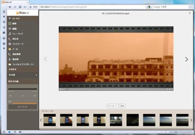 ビデオメーカーで編集・保存した映像をKies Airからパソコンで再生。ムービーウィンドウの下にはダウンロードボタンと、削除ボタンがある