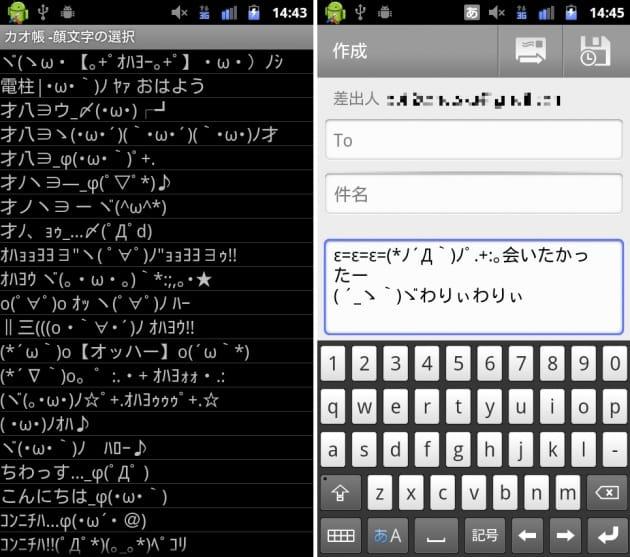 カオ帳:リストで分けられた顔文字を多数収録