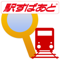 駅すぱあと 経路案内_icon