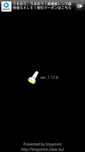 ライト:起動するだけで、画面が真っ白に光る。機種によっては、カメラ用のLEDライトも点灯