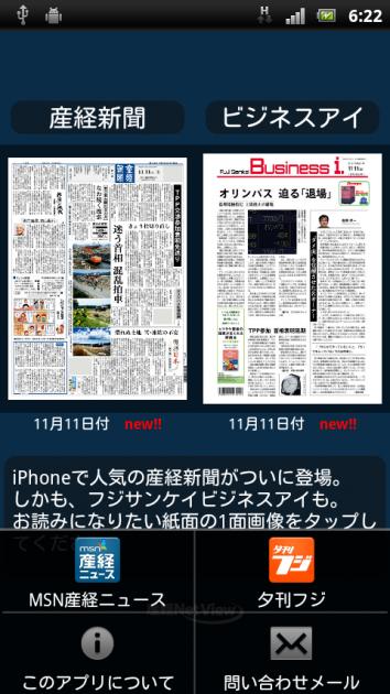 産経新聞:『MSN産経ニュース for Android』、『夕刊フジ』アプリのDLも可能
