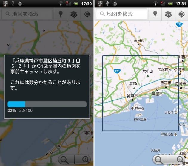 モバイルGoogleマップ:地図を事前に読み込んでおけば、圏外エリアでオフライン状態であっても地図の表示が可能
