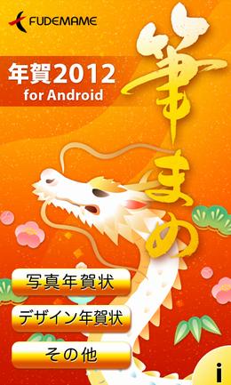 筆まめ年賀2012 for Android:簡単なステップで年賀状を作成できる